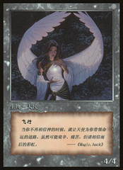 Angel Token - JingHe Age Magic 10th Anniversary Chinese (Simplified) Promo