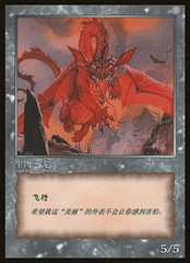 Dragon Token - JingHe Age Magic 10th Anniversary Chinese (Simplified) Promo