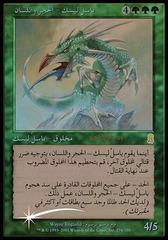 Stone-Tongue Basilisk (Odyssey Prerelease) (Arabic Only) on Channel Fireball