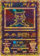 Ancient Mew - Promotional