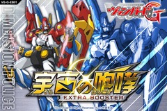 Extra Booster G Vol. 1: Roar of the Universe Extra Booster Pack