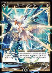 Arc Aura - WX01-028 - SR