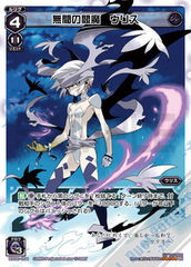 Ulith, Infinite Enma - WX02-004 - LR