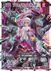 Black Desire - WX02-006 - LR