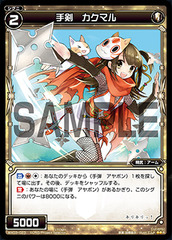 Kakumaru, Hand Sword - WX03-023 - R