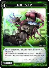 Beiar, Phantom Beast - WX03-031 - R