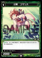 Komaris, Phantom Beast - WX03-045 - C