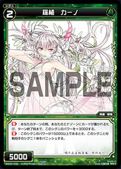 Kano, Natural Plant - WX03-054 - Secret