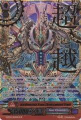 Interdimensional Dragon, Chronoscommand Dragon - G-BT04/SR01EN - SCR
