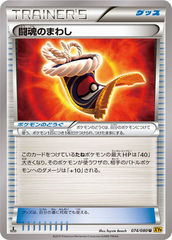 Fighting Fury Belt - 074/080 - Uncommon