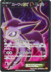 Espeon-EX - 035/080 - Secret Rare