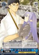 Souichirou & Caster - FS/S03-081 - R