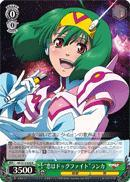 Love is Dog Fight Ranka - MF/S13-028 - R
