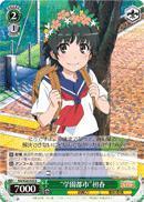 Academy City Uiharu - RG/W26-040 - R