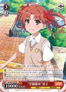 Academy City Kuroko - RG/W26-058 - RR