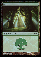 Forest - 2007 Foil MPS Promo on Channel Fireball