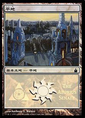 Plains - Azorius Senate Foil MPS Promo on Channel Fireball