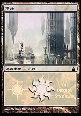 Plains - Orzhov Syndicate Foil MPS Promo on Channel Fireball
