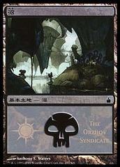 Swamp - Orzhov Syndicate Foil MPS Promo on Channel Fireball
