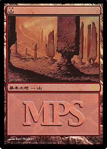 Mountain - MPS 2006 Foil