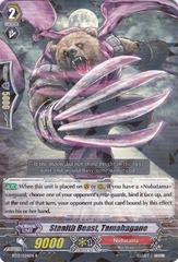 Stealth Beast, Tamahagane - BT13/024EN - R