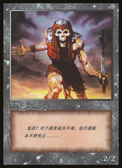 Zombie Token - JingHe Age Magic 10th Anniversary Chinese (Simplified) Promo