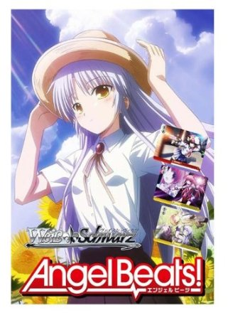 Angel Beats Ver. E Trial Deck