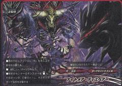 Nightmare Despair - BT04/0020 - RR