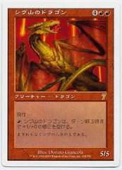 Shivan Dragon - Japanese Gotta Comic Promo