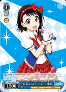 NK/W30-PE05 PR To the Highest Stage, Kosaki