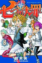 SEVEN DEADLY SINS GN VOL 08 (C: 1-1-0)