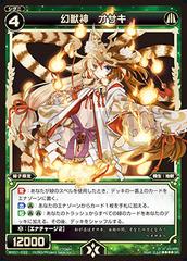 Osaki, Phantom Beast Deity - WX01-033 - SR