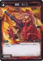 Cannon, Ballista - WX01-039 - R