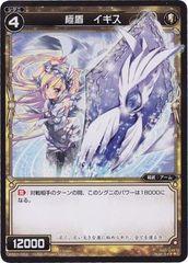Egis, Ultimate Shield - WX01-054 - C