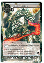Imitation Dragon - SKL-085 - U - 1st Edition (Foil)