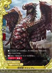Armor Dragon, Cuelebre - BT04/0027 - R - Foil