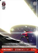 Gem Sword Zelretch - FS/S03-071 - U