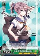 Aoba 1st Aoba-class Heavy Cruiser - KC/S25-050 - U