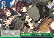 Aviation Battleship Deploy! - KC/S25-077 - CC