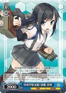 Asashio 1st Asashio-class Destroyer - KC/S25-141 - U