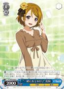Going Out Together Hanayo - LL/W28-069 - R