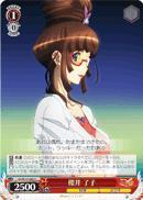 Ryoko Sakurai - SG/W19-060 - U