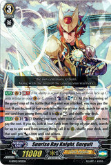 Sunrise Ray Knight, Gurguit - G-SD02/002EN - RRR