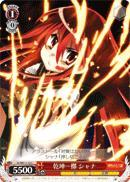 Shana All Or Nothing - SS/WE15-18 - C