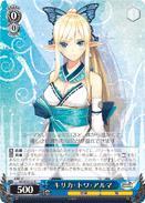 Kirika Towa Alma - SR/SE25-22 - R