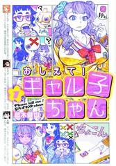 Please Tell Me! Galko-Chan Graphic Novel Vol 01