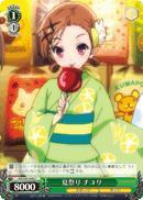 Chiyuri Summer Festival - AW/S43-046 - C