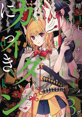 Ghost Diary Gn Vol 03