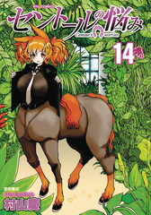 A Centaur's Life Graphic Novel Vol 14 (Mature Readers)
