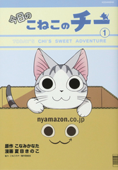 Chi's Sweet Adventures Graphic Novel Vol 01